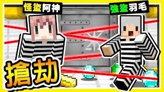 Minecraft 超高智商的犯罪現場【銀行搶劫】😂 !! 世界上【最堅固保險門】偷走鑽石 !! 全字幕