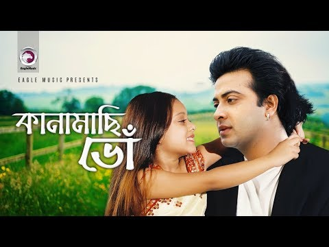 Kanamachi Bhon | কানামাছি ভোঁ | Bangla Movie Song | Shakib khan | Dighi