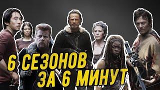 6 сезонов за 6 минут / 6 seasons in 6 minutes (The Walking Dead)