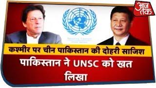 जम्मू-कश्मीर से अनुच्छेद 370 हटाए जाने के बाद से बौखलाए पाकिस्तान को एक बार फिर से चीन का सहारा मिल गया है. मुस्लिम राष्ट्रों समेत पूरी दुनिया ने अनुच्छेद 370 के मुद्दे पर पाकिस्तान को भाव नहीं दिया, लेकिन चीन अपनी चाल चलते हुए भारत के खिलाफ पाकिस्तान के साथ खड़ा हो गया. चीन ने अनुच्छेद 370 पर चर्चा के लिए संयुक्त राष्ट्र सुरक्षा परिषद की बंद दरवाजे (क्लोज डोर) में बैठक बुलाने की मांग की थी. Aaj Tak | Hindi News | Aaj Tak Live | Aajtak News | आज तक लाइव ------------------------------------------------------------------------------------------------------------- AajTak Live TV   Watch the latest Hindi news Live on the World's Most Subscribed News Channel on YouTube.   Aaj Tak News Channel:   आज तक भारत का सर्वश्रेष्ठ हिंदी न्यूज चैनल है । आज तक न्यूज चैनल राजनीति, मनोरंजन, बॉलीवुड, व्यापार और खेल में नवीनतम समाचारों को शामिल करता है। आज तक न्यूज चैनल की लाइव खबरें एवं ब्रेकिंग न्यूज के लिए बने रहें ।   Aaj Tak is India's best Hindi News Channel. Aaj Tak news channel covers the latest news in politics, entertainment, Bollywood, business and sports. Stay tuned for all the breaking news in Hindi!   Download India's No. 1 Hindi News Mobile App: https://aajtak.app.link/QFAp3ZaHmQ  Subscribe To Our Channel: https://tinyurl.com/y3e8kduy   Official website: https://aajtak.intoday.in/   Like us on Facebook http://www.facebook.com/aajtak   Follow us on Twitter http://twitter.com/aajtak   Subscribe to our other network channels: The Lallantop https://www.youtube.com/c/thelallantop   India Today: http://www.youtube.com/channel/UCYPvA...   SoSorry: https://www.youtube.com/user/sosorryp...   Tez: http://www.youtube.com/user/teztvnews   Dilli Aajtak: http://www.youtube.com/user/DilliAajtak