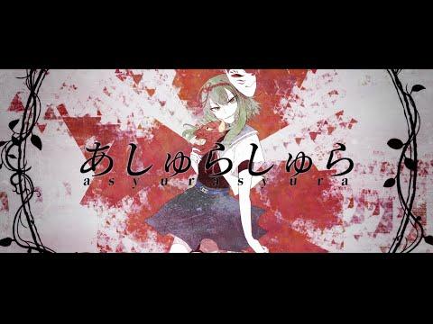あしゅらしゅら / ユリイ・カノン feat.GUMI