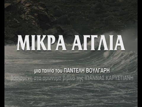 Στους κινηματογράφους η «Μικρά Αγγλία» του Παντελή Βούλγαρη [video]