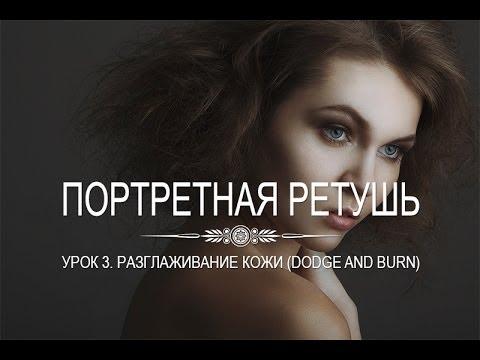 , title : 'Портретная ретушь. Разглаживание кожи (Skin smoothing)'