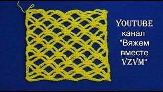Простой узор крючком для начинающих «Сеточка»  Урок 92   Simple crochet Mesh pattern