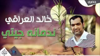 تحميل اغاني خالد العراقي - ندمانه جيتي MP3
