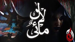 Lal Mai | Horror Scene | Aaj Entertainment