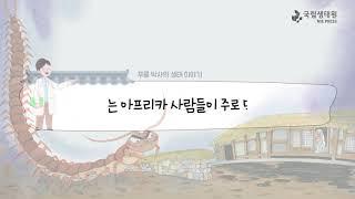 [국립생태원]04 개와 닭이 사람으로 변신한 까닭