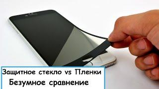Защитное стекло vs Защитная пленка