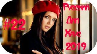 🇷🇺 РУССКИЙ ДИП ХАУС 2019 🔊 Russian Deep House 2019 🎶 Russian Music 2019 Remix 🎶 Музыка 2019 #22
