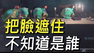 【第五人格】烏龜造型未免也太好笑了吧!開場全部人把臉遮住!讓鬼完全不知道是誰!