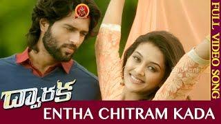 Dwaraka Full Video Songs    Entha Chitram Kada Full Video Song    Vijay Devarakonda, Pooja Jhaveri