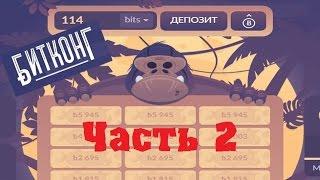 Проект Битконг - попробуй выиграть биткоин у гориллы. Часть 2: Игровой процесс.