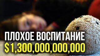 ПЛОХОЕ ВОСПИТАНИЕ ДЕТЕЙ - $1,300,000,000,000 УБЫТКОВ В ГОД