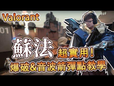 【阿戚AQI】|Valorant| 超實用! 蘇法爆炸&音波箭彈點分享