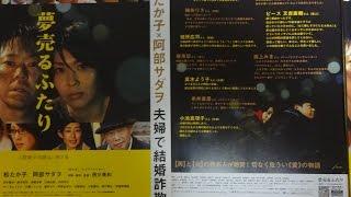 夢売るふたりB2012映画チラシ松たか子阿部サダヲ