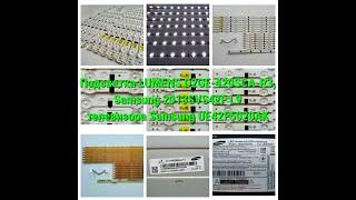 Подсветка LUMENS D2GE-420SCA-R3 (B), Samsung 2013SVS42F L9 (R5) для телевизора Samsung UE42F5020AK от компании art-techservice - видео