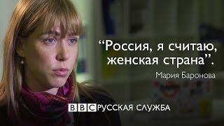 """Мария Баронова: """"Россия - женская страна"""""""