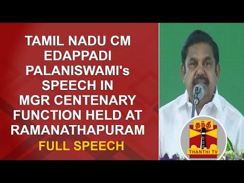 TN CM Edappadi Palaniswami's Speech in MGR Centenary Function held at Ramanathapuram | Thanthi TV