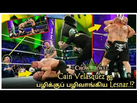 Cain Velasquez ஐ பழிக்கு பழிவாங்கிய Brock Lesnar.!?உன்மையில் என்ன நடந்தது.?/World Wrestling Tamil