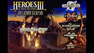 Герои Меча и Магии 3 Во Имя Богов & Heroes Of Might And Magic III / прохождение 1 серия