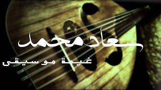 تحميل و استماع واجريحاه | تسجيل اذاعي سعاد محمد MP3