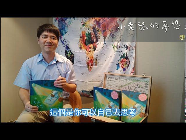 《小老鼠的夢想》金鼎獎作家劉旭恭新作:「這本書讓我找回對創作的熱情!」