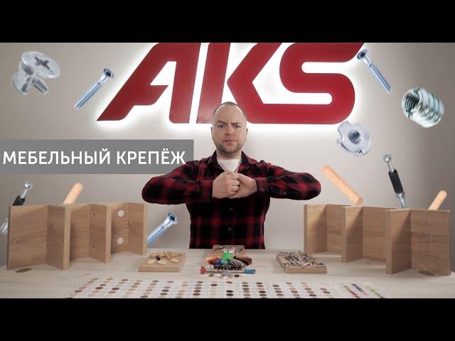 Виды мебельных крепежей   AKSбука мебельщика