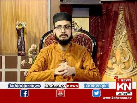 Istakhara 13 August 2020 | Kohenoor News Pakistan