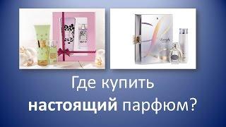 Где купить настоящий парфюм?