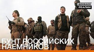 Бунт российских наемников | «Донбасc.Реалии»