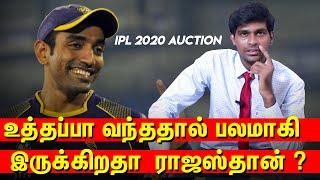 Robin Uthappa 3 Crore, Yashasvi Jaiswal 2.4 Crore IPL 2020 Auction Rajasthan Royals Analysis Tamil
