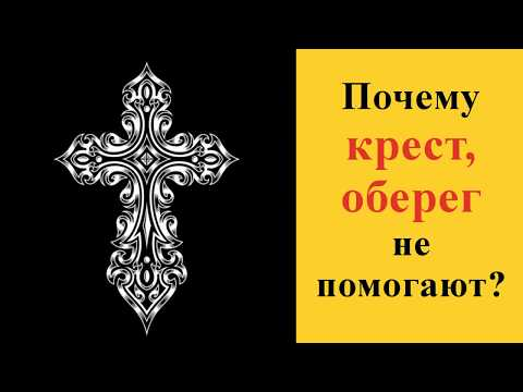 Почему крест и обереги не помогают, не защищают?