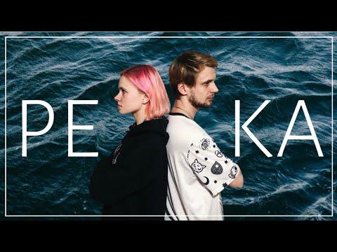 РЕКА - pavluchenko & Alexey Krivdin (guitar/piano cover by ginger.zi & kasperarts)
