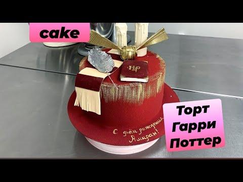 Мастер-класс торта на тему кино Гарри Поттер