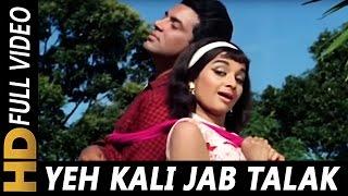 Yeh Kali Jab Talak Phool Banke| Lata Mangeshkar, Mahendra