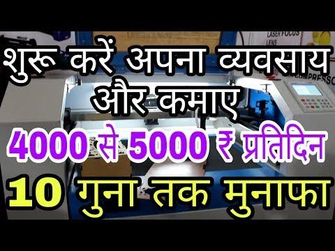 Laser Cutting Machines in Ludhiana, लेज़र कटिंग मशीन
