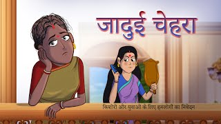 जादुई चेहरा || Hindi Kahaniya || SSOFTOONS HINDI | Fairy Tales in Hindi || Ssoftoons Yadon ki barat