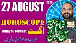 Today Horoscope 27 August | Astrologer Mirza Hamza