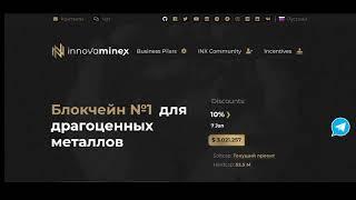 InnovaMinex. Криптовалюта из рудников.