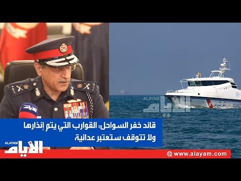 العرب اليوم - شاهد: قائد خفر السواحل البحريني يؤكد أن القيادة ترصد كافّة التحركات في المياه الإقليمية