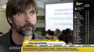 Шевчук хочет одержать победу в матче против Черноморца