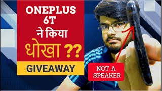 ONEPLUS 6T KA DHOKHA(धोखा) ?? | ONEPLUS 6T SPEAKERS | GIVEAWAY |