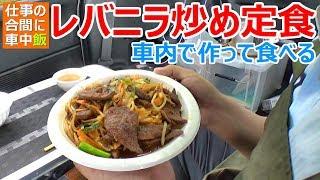 仕事の合間に車内でレバニラ炒め定食作って食べる【車中泊料理】