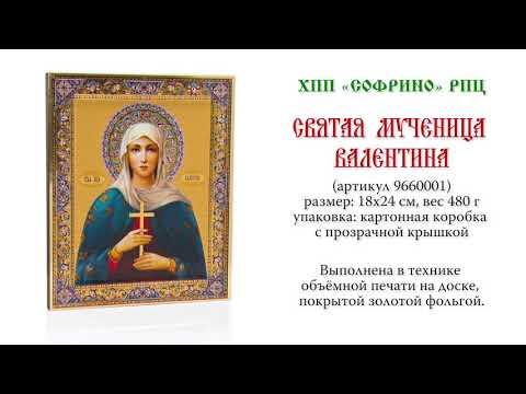 Святая Мученица Валентина. Презентация иконы