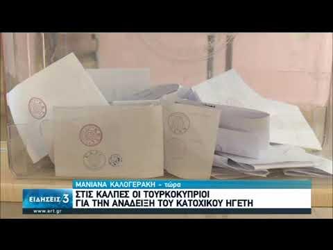 Στις κάλπες οι Τουρκοκύπριοι για την ανάδειξη του κατοχικού ηγέτη   11/10/2020   ΕΡΤ