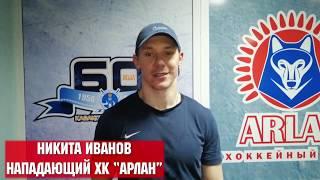 ОЧРК 2019/2020 Никита Иванов
