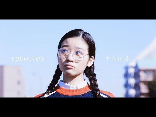 宇都宮発!Lucie,Too、明日リリース1stミニ・アルバムから第2弾MVを公開!さらに北米ツアー&レコ発ツアーも開催決定!