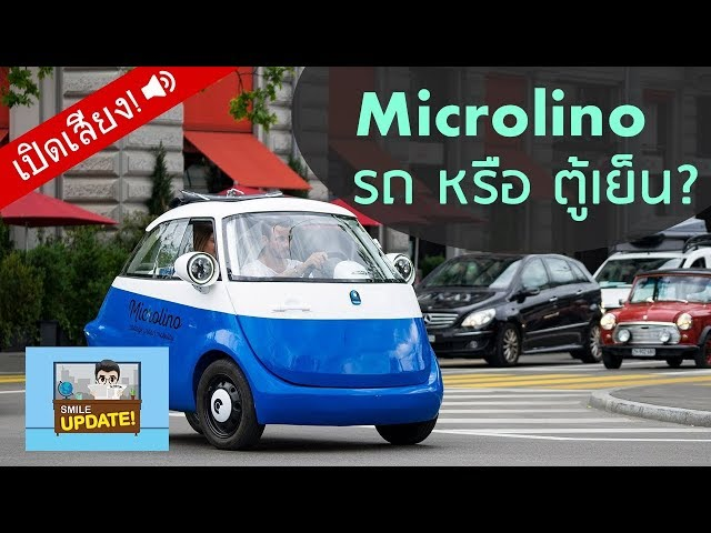 Smile Update: รถจิ๋ว Microlino รถ หรือ ตู้เย็น?