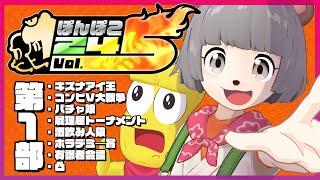 【24時間生放送】第1部 #ぽんぽこ24 vol.5 熱血!