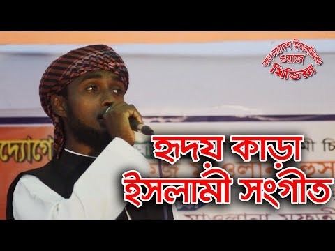 Gojol 2019 new || gojol new 2019 mp3 download || gojol new 2019 bangla